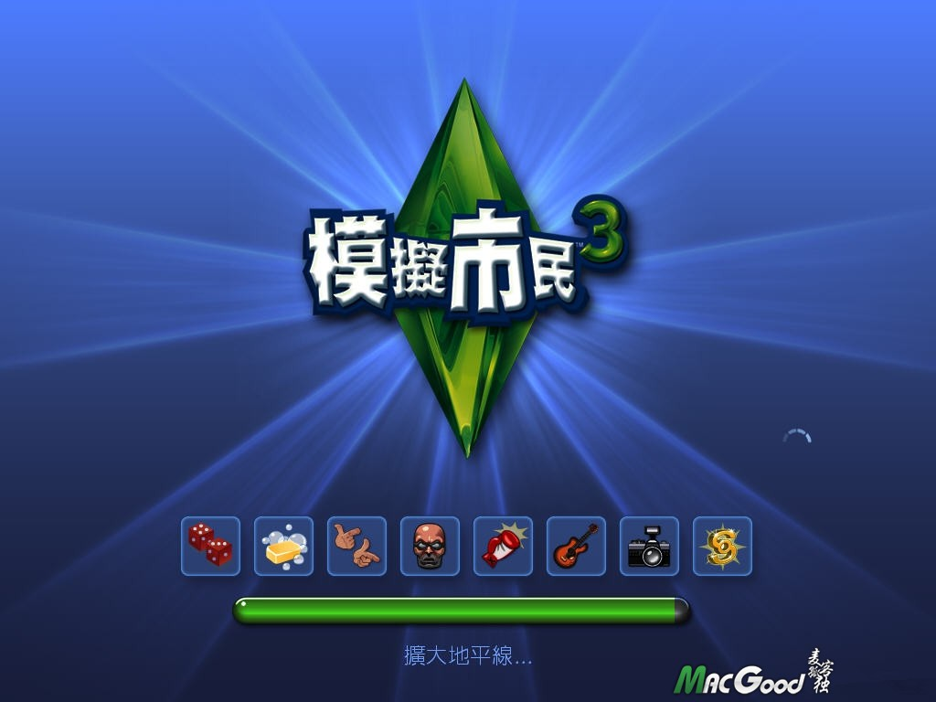 模拟人生3 The Sims 3 for Mac 中文版 9合1全集版 支持10.8系统