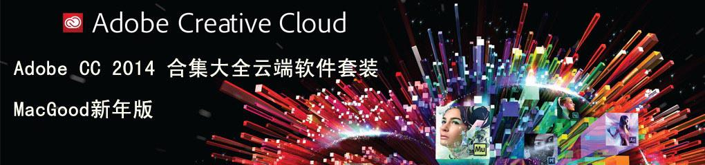 Adobe Creative Cloud Collection 2014 Adobe CC 2014 合集大全云端软件套装[16G]