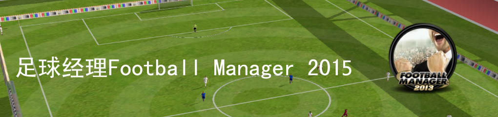 足球经理2015 Football Manager for mac 2015
